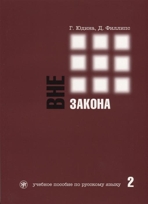 Юдина Г., Филлипс Д. Вне закона Учебное пособие по русскому языку Часть 2