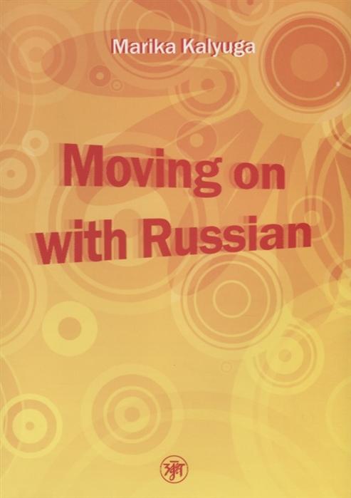 Калюга М. Давай начнем - по-русски Moving on with Russian CD цена в Москве и Питере
