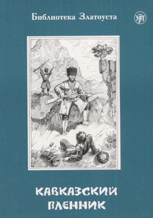 Кавказский пленник монк к пленник