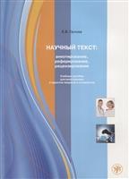 Научный текст: аннотирование, реферирование, рецензирование. Учебное пособие для студентов-медиков и аспирантов