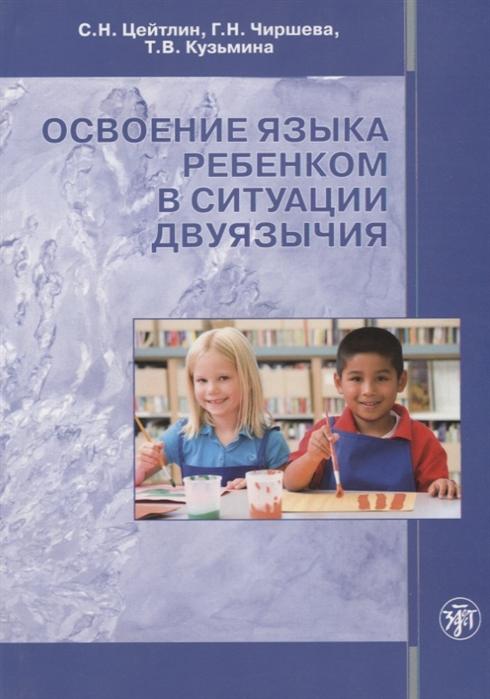 Цейтлин С., Чиршева Г., Кузьмина Т. Освоение языка ребенком в ситуации двуязычия анна захаровская цейтлин рифмотерапия