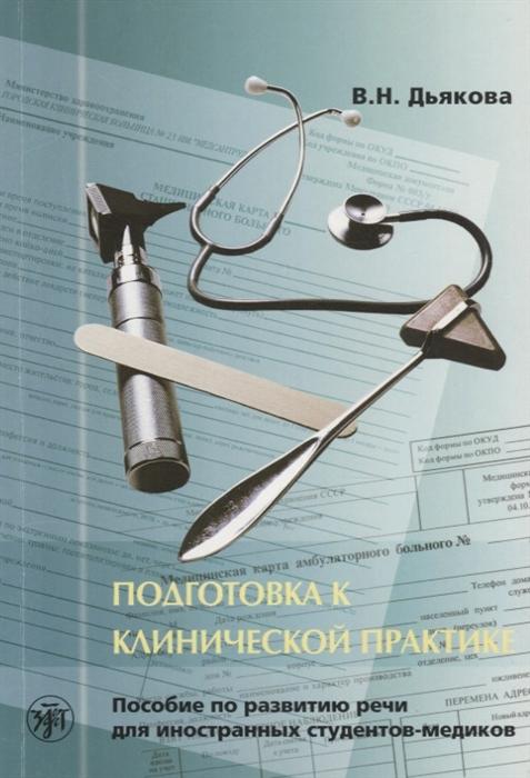 Дьякова В. Подготовка к клинической практике Пособие по развитию речи для иностранных студентов-медиков