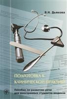 Подготовка к клинической практике. Пособие по развитию речи для иностранных студентов-медиков