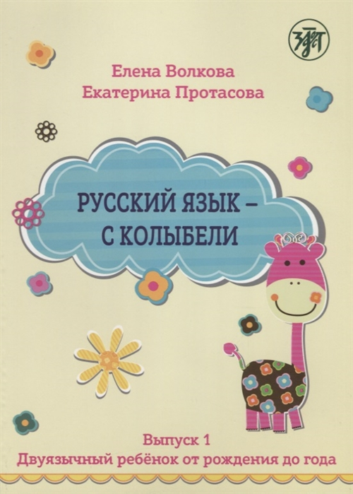Волкова Е., Протасова Е. Русский язык - с колыбели Выпуск 1 Двуязычный ребенок от рождения до года