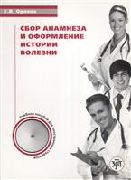 Сбор анамнеза и оформление истории болезни. Учебное пособие по русскому языку для иностранных студентов