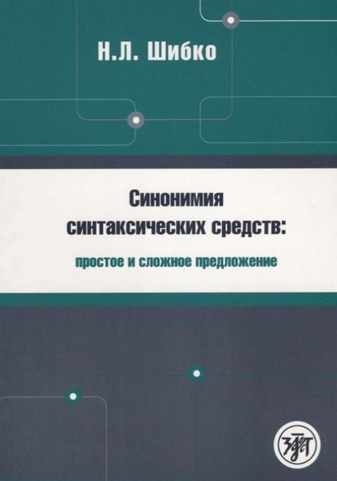 Синонимия синтаксических средств простое и сложное предложение Сборник заданий по русскому языку как иностранному