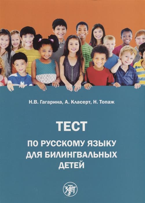 цена на Гагарина Н., Класерт А., Топаж Н. Тест по русскому языку для билингвальных детей