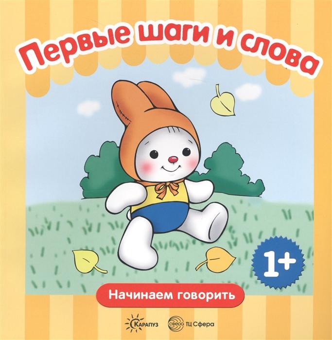 Савушкин С. Первые шаги и слова