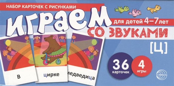 Танцюра С. Играем со звуками Звук Ц Набор карточек с рисунками Для детей 4-7 лет