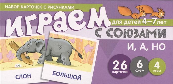 Танцюра С. Играем с союзами Союзы И А Но Набор карточек с рисунками Для детей 4-7 лет