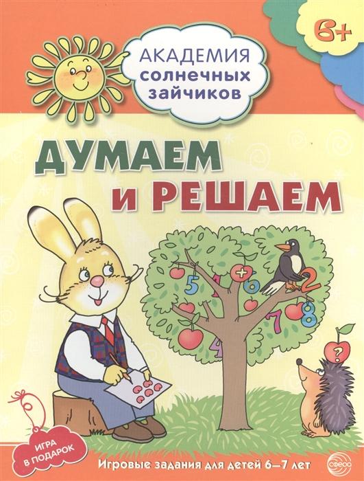 Головченко А. Думаем и решаем Игровые задания для детей 6-7 лет думаем считаем решаем для детей 4 6 лет