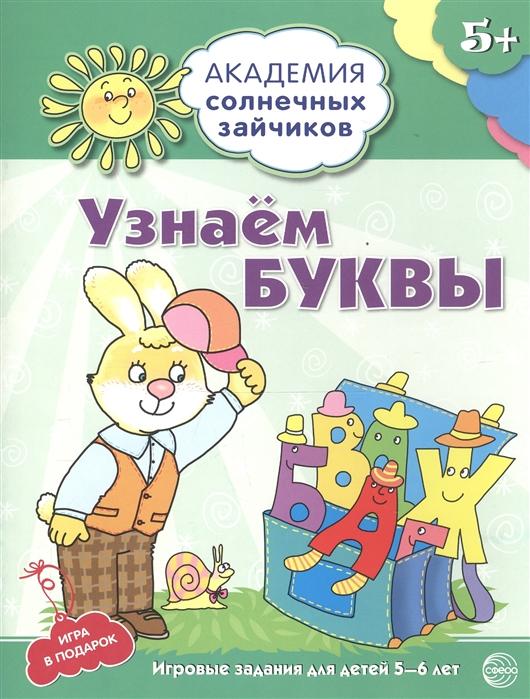 Журавская Н. (сост.) Узнаем буквы Развивающие задания и игра для детей 5-6 лет цена в Москве и Питере