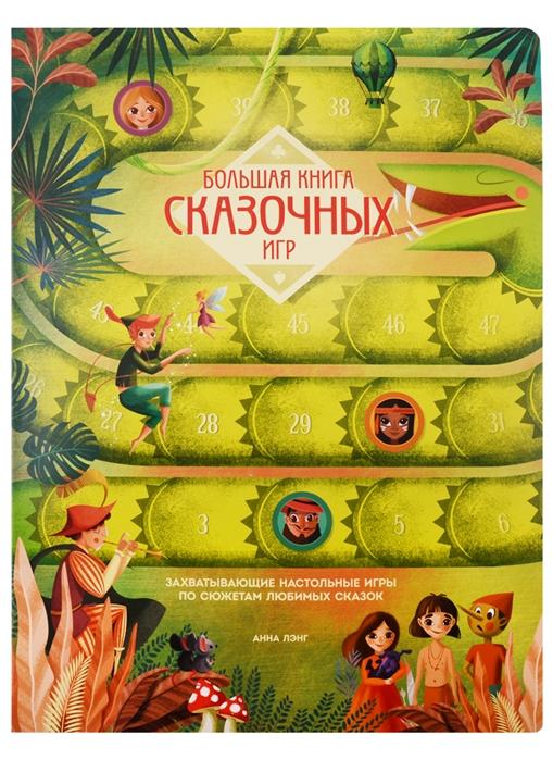 Лэнг А. Большая книга сказочных игр