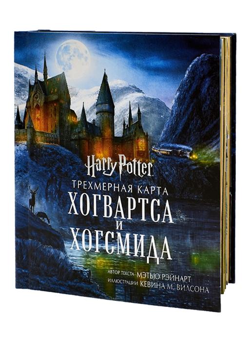 Гарри Поттер Трехмерная карта Хогвартса и Хогсмида