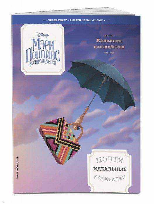Волченко Ю ред Капелька волшебства Почти идеальные раскраски