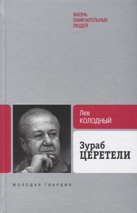Фото - Колодный Л. Зураб Церетели колодный л кто написал тихий дон хроника литературного расследования