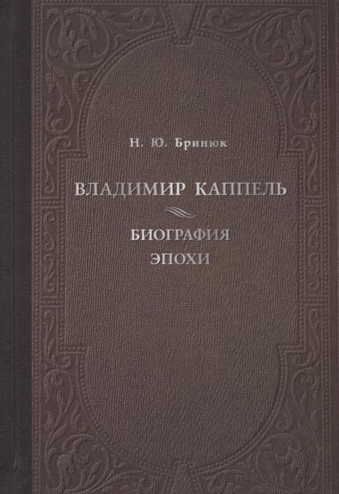 Бринюк Н. Владимир Каппель Биография эпохи