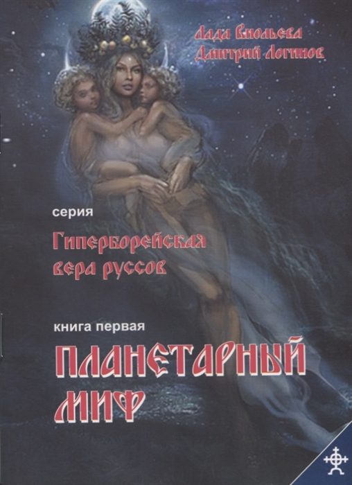 Планетарный миф