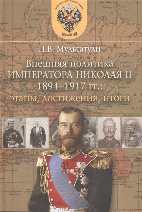Внешняя политика Императора Николая II 1894-1917 гг этапы достижения итоги