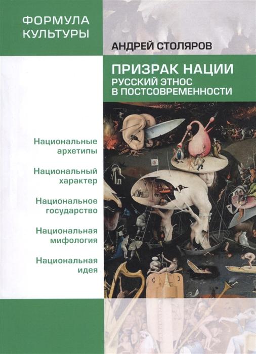 Столяров А. Призрак нации Русский этнос в постсовременности юрий столяров близость