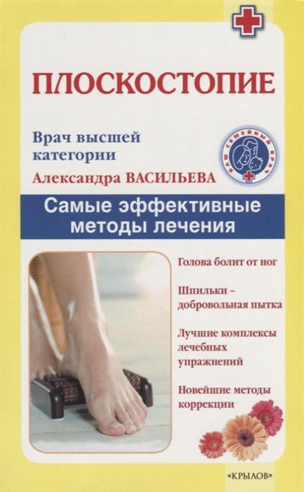 Васильева А. Плоскостопие Самые эффективные методы лечения цены
