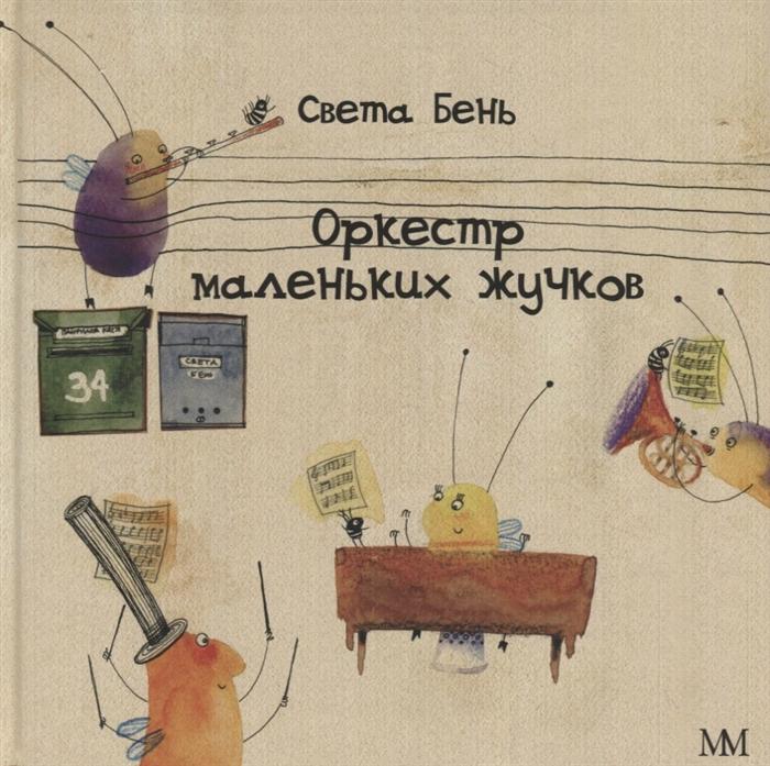 Купить Оркестр маленьких жучков, Молодая мама, Стихи и песни