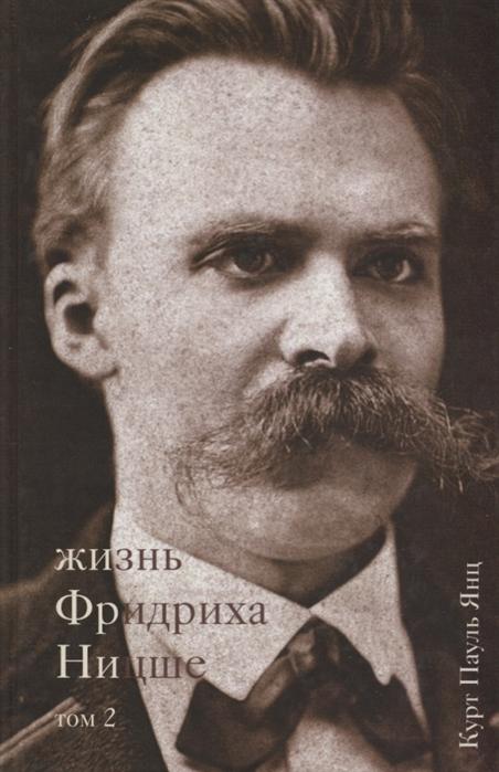 Янц К. Жизнь Фридриха Ницше Том 2 янц к жизнь фридриха ницше том 2