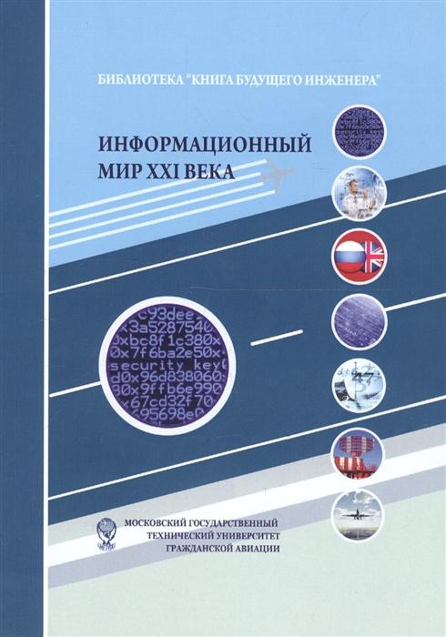 цена на Болелов Э. (ред.) Информационный мир XXI века Криптография - основа информационной безопасности