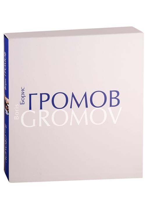 Борис Громов Шаг за шагом Фотоальбом