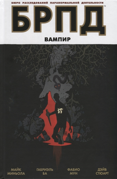 Фото - Миньола М., Ба Г., Мун Ф. БРПД Вампир майк миньола брпд 1947 книга 2