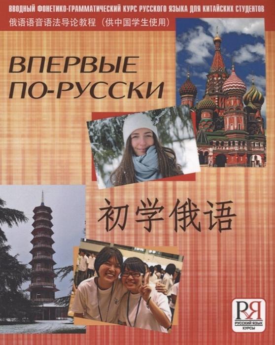 Впервые по-русски Вводный фонетико-грамматический курс для китайских студентов CD