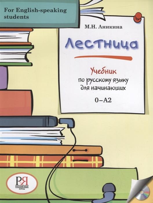 Аникина М. Лестница Учебник по русскому языку для начинающих СD