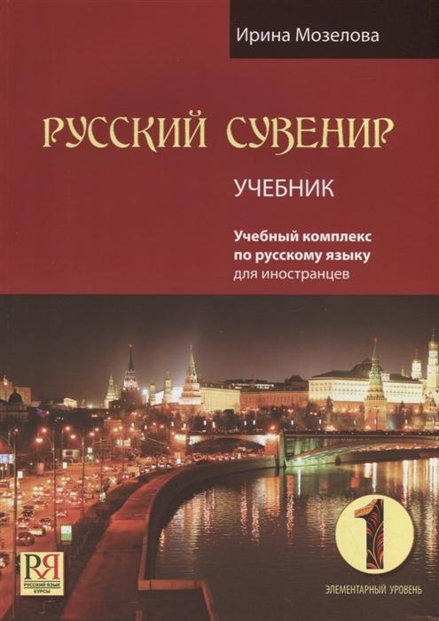 Мозелова И. Русский сувенир Учебник Элементарный уровень CD