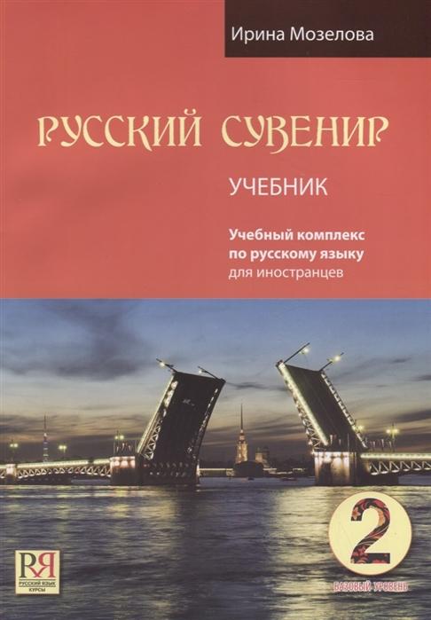 Мозелова И. Русский сувенир Учебник Базовый уровень CD