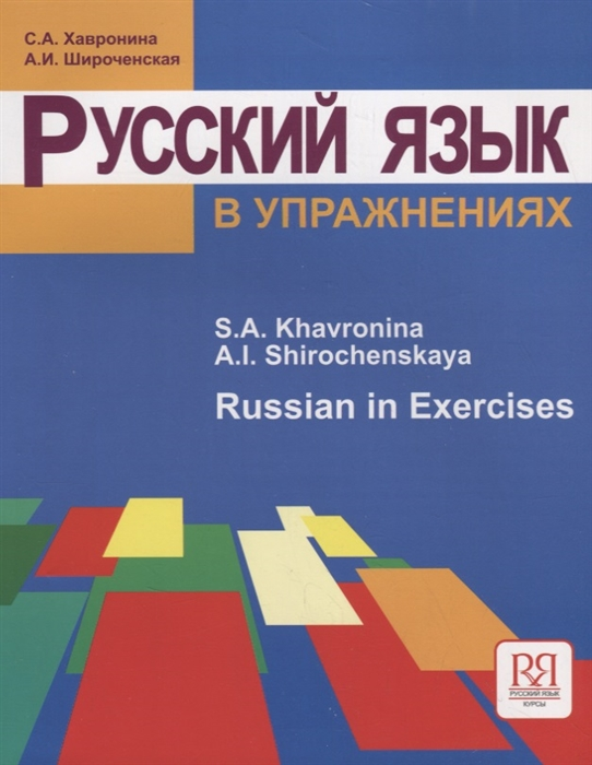 Русский язык в упражнениях Russian in Execises
