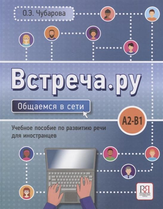 Встреча ру Общаемся в сети Учебное пособие по развитию речи для иностранцев