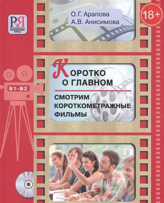 Коротко о главном Смотрим короткометражные фильмы B1-B2 Пособие для студентов изучающих русский язык как иностранный CD