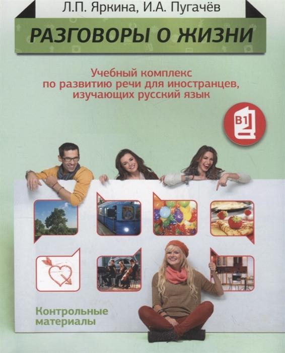 цена на Яркина Л., Пугачев И. Разговоры о жизни Контрольные материалы Уровень B1