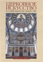 Церковное искусство в современном обществе. Сборник статей. Выпуск 1
