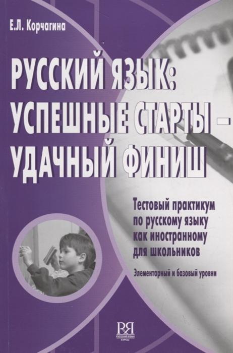 Русский язык успешные старты удачный финиш Тестовый практикум по русскому языку как иностранному для школьников Элементарный и базовый уровень CD