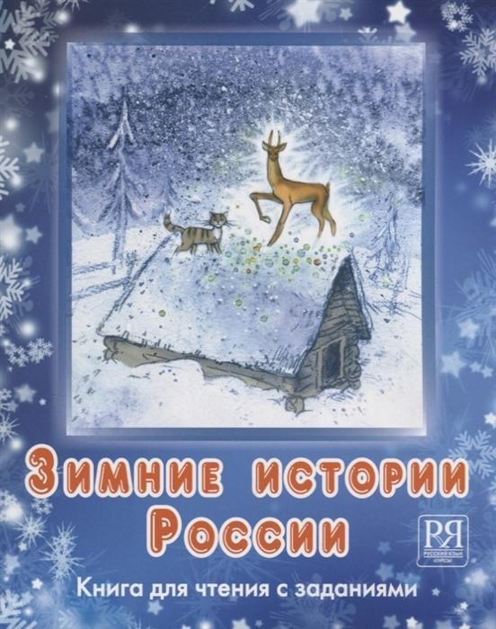 Зимние истории России книга для чтения с заданиями CD