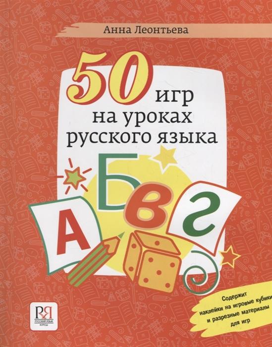 Леонтьева А. 50 игр на уроках русского языка Учебное пособие