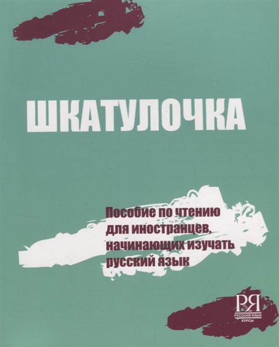 Чубарова О. (ред.) Шкатулочка