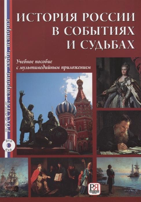 История России в событиях и судьбах DVD