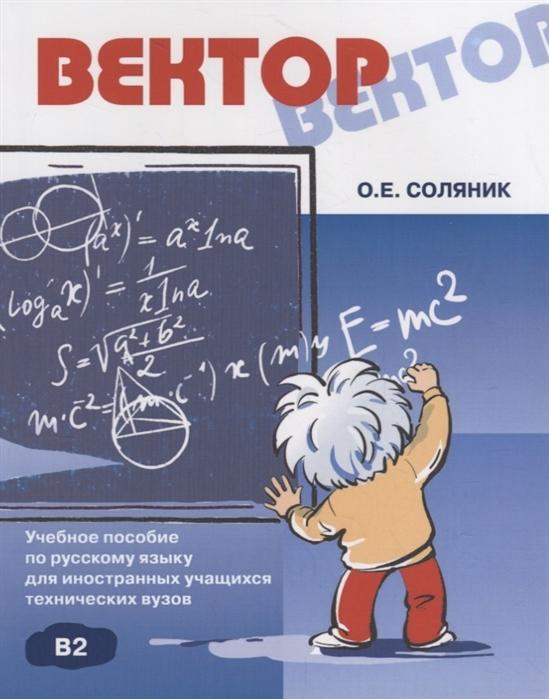 Вектор учебное пособие по русскому языку для иностранных учащихся технических вузов CD