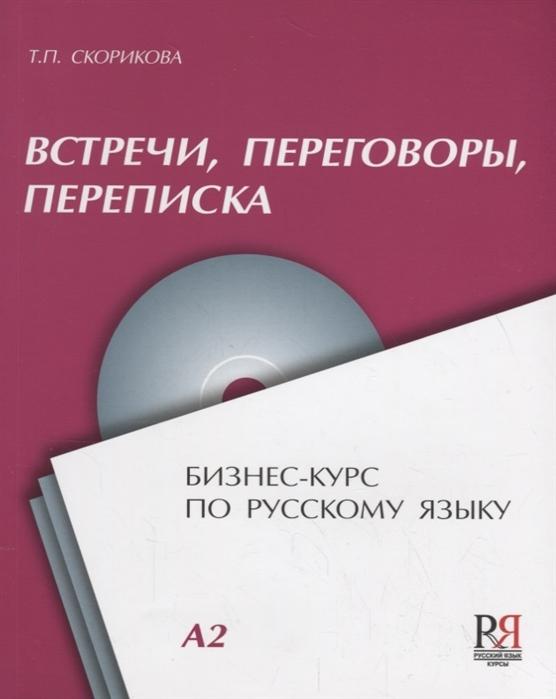Встречи переговоры переписка Бизнес-курс по русскому языку CD