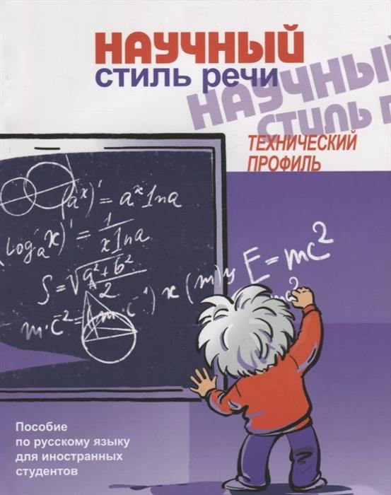 Аросева Т., Рогова Л., Сафьянова Н. Научный стиль речи Технический профиль CD