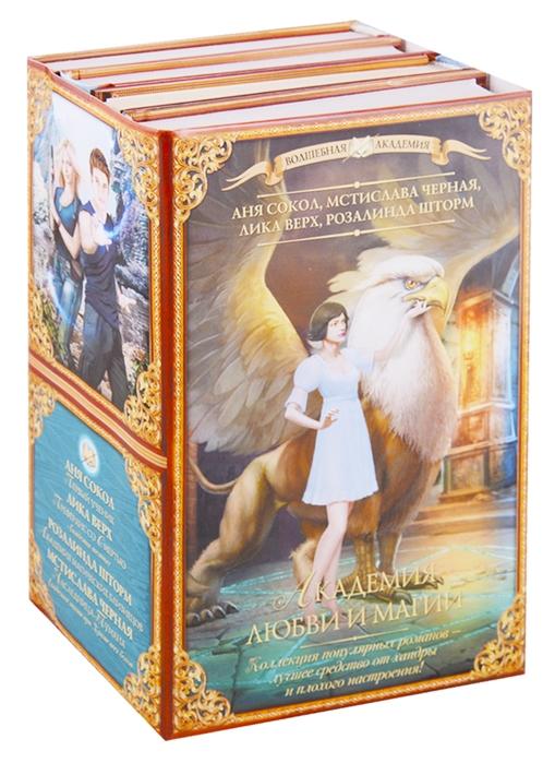 Сокол А., Верх Л., Шторм Р., Черная М. Академия любви и магии комплект из 4 книг зазовка к боталова м чернованова в сокол а секрет чародейки комплект из 4 книг