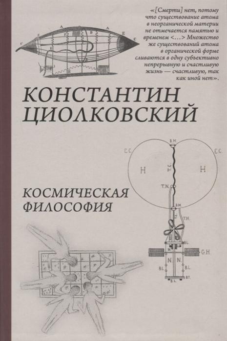 Циолковский К. Космическая философия константин циолковский философия вселенной
