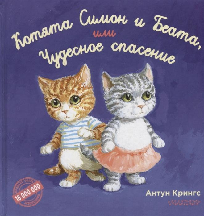 Купить Котята Симон и Беата или Чудесное спасение, АСТ, Сказки